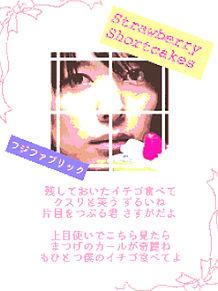 ストロベリーショートケーキ フジファブリック 歌詞画の画像(ストロベリーに関連した画像)