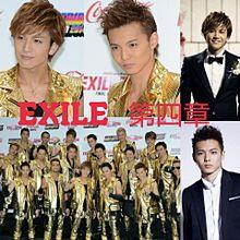 EXILE新メンバーの画像(新メンバーに関連した画像)