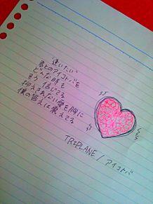 TRIPLANE 歌詞 手書き アイコトバ プリ画像
