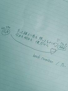 back number 恋 プリ画像