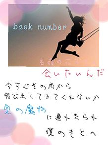 backnumber 高嶺の花子さん プリ画像