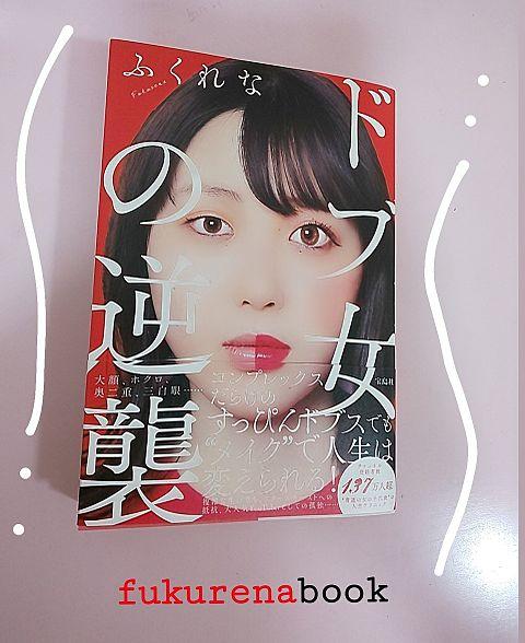 fukurenabookの画像 プリ画像