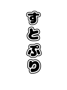 キンブレ 文字 素材