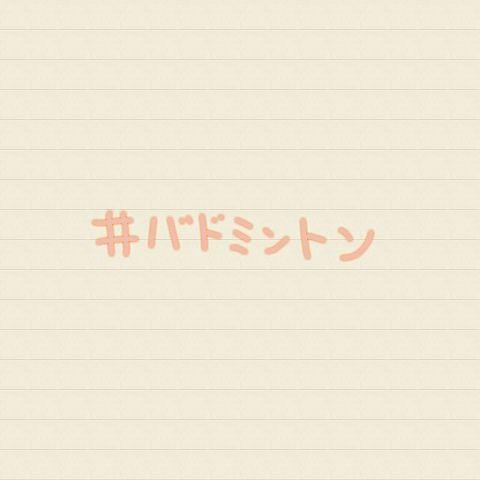 部活🏸😁の画像(プリ画像)