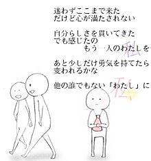 「私」の画像(悩みに関連した画像)