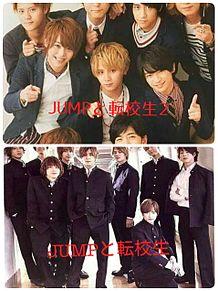 JUMPと転校生