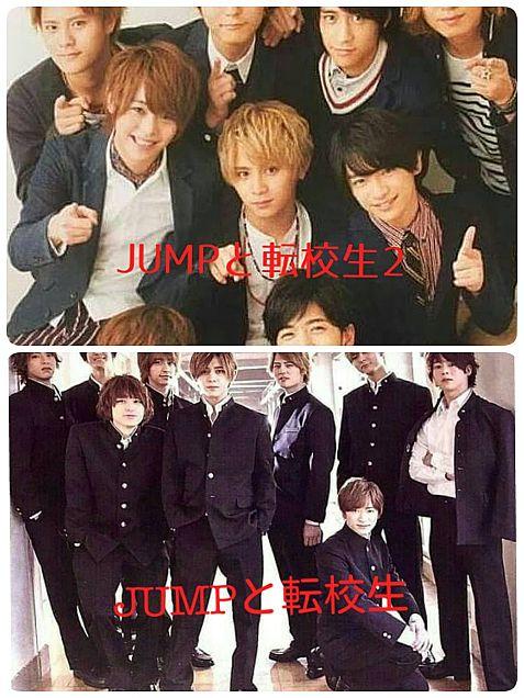 JUMPと転校生の画像 プリ画像