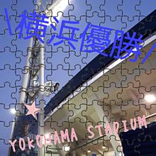 横浜優勝の画像(プリ画像)