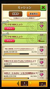 ランク100到達〜!! プリ画像