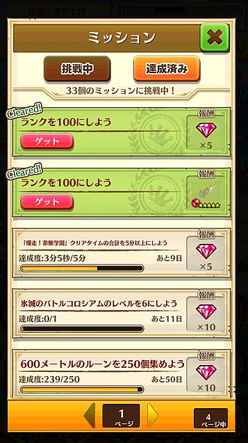 ランク100到達〜!!の画像(プリ画像)