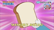 MEMORY BREADの画像(暗記に関連した画像)