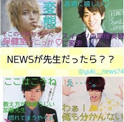 NEWS♡の画像(プリ画像)