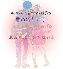 恋の画像(恋に関連した画像)