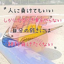 上野由岐子さんの言葉の画像(ソフトボールに関連した画像)