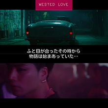 WESTED LOVE プリ画像