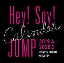 Hey!Say!JUMPカレンダー(2019.4-2020.3)の画像(蜷川実花に関連した画像)