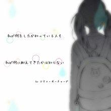 名言ポエムの画像(12歳/13歳に関連した画像)