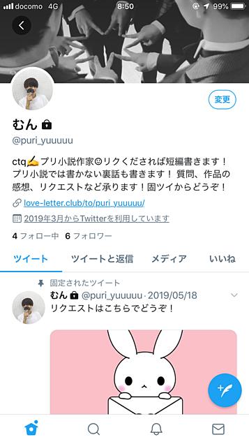 プリ小説用Twitter 詳細への画像(プリ画像)