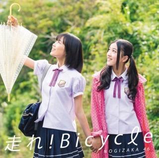 走れ!bicycle! CD表紙の画像(プリ画像)