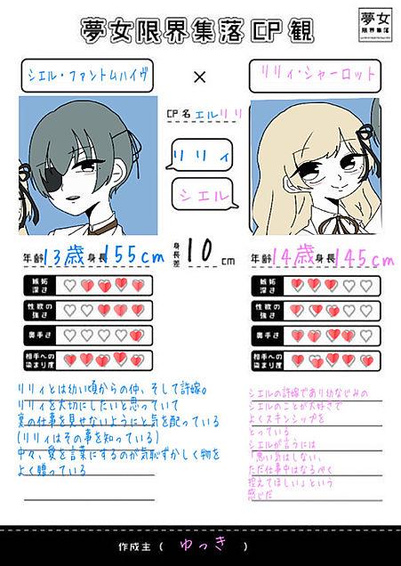 エル×リリ cp紹介!の画像 プリ画像