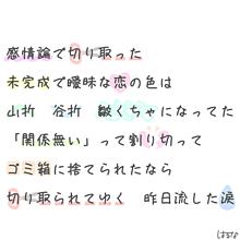 ラブソング🎤🎵の画像(歌詞 恋愛に関連した画像)