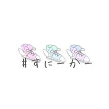 すにーかーの画像(スニーカー イラスト おしゃれに関連した画像)