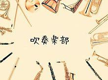 吹奏楽部の画像(ホルンに関連した画像)
