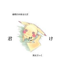 改良版「Crazy Moon~キミ・ハ・ムテキ~」の画像(プリ画像)