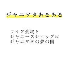 共感したらぽちっの画像(TOKIO/V6に関連した画像)