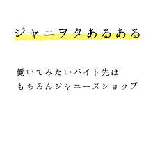 ジャニヲタあるあるの画像(KATーTUNに関連した画像)