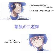 二遊間の画像(小湊春市に関連した画像)
