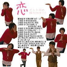 恋ダンス プリ画像