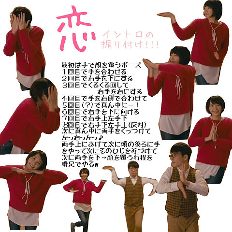 恋ダンスの画像(プリ画像)
