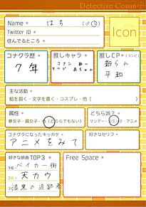 コナクラ自己紹介カードの画像(自己紹介に関連した画像)