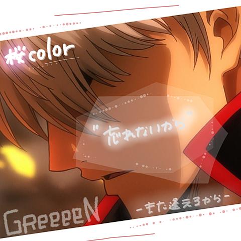 GReeeeN 桜color 銀魂 坂田銀時 (銀さん)の画像 プリ画像