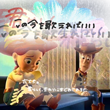 虹 / GReeeeN  トイストーリー ジェシー & ウッディ プリ画像