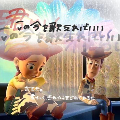 虹 / GReeeeN  トイストーリー ジェシー & ウッディの画像 プリ画像