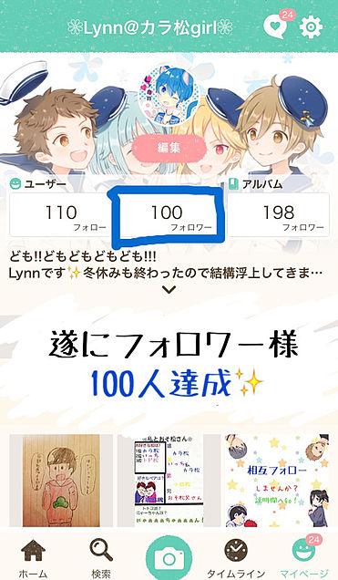 フォロワー様100人達成✨の画像(プリ画像)