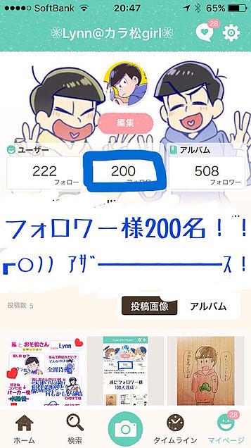 フォロワー様200名達成✨の画像(プリ画像)