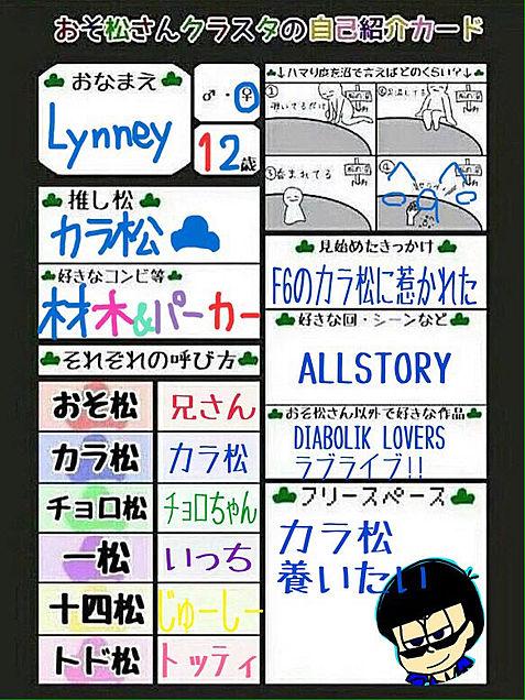 おそ松さんクラスタの自己紹介カードの画像(プリ画像)