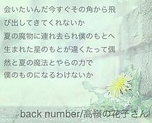 バックナンバー高嶺の花子さん歌詞