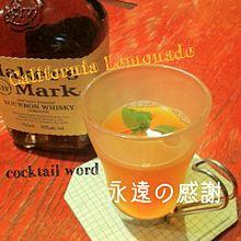 California lemonade  cocktailworの画像(プリ画像)