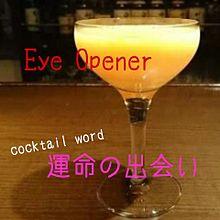 Eye Opener  cocktail wordの画像(プリ画像)