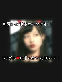橋本かんなちゃん!の画像(プリ画像)