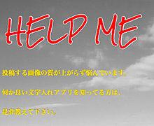 お助け願います!の画像(プリ画像)