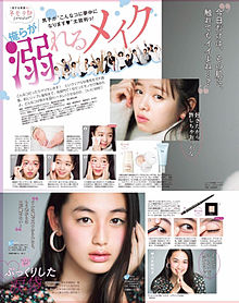 seventeenの画像(八木莉可子に関連した画像)