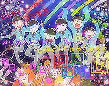 赤塚先生お誕生日おめでとうございます!の画像(プリ画像)