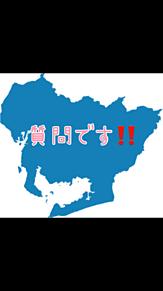 質問です!!の画像(愛知県に関連した画像)