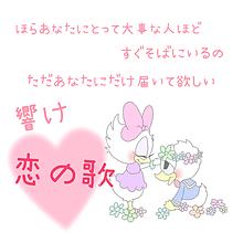 ドナルドデイジー×小さな恋の歌の画像(恋の歌に関連した画像)