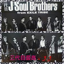 三代目J Soul Brothers♥の画像(プリ画像)